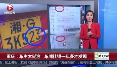 重慶:車主太糊涂 車牌挂錯一年多才發現
