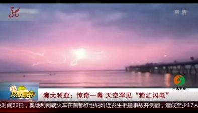 """澳大利亞:驚奇一幕 天空罕見""""粉紅閃電"""""""