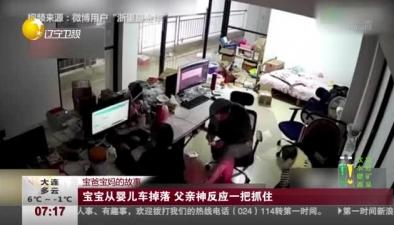 寶爸寶媽的故事:寶寶從嬰兒車掉落 父親神反應一把抓住