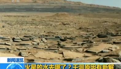 火星的水去哪了?幹涸原因有新解