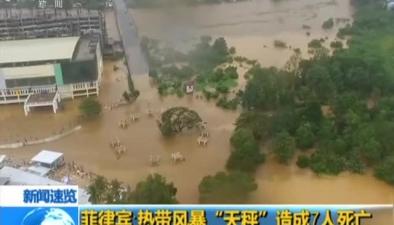 """菲律賓:熱帶風暴""""天秤""""造成7人死亡"""