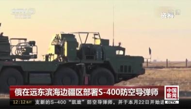 俄在遠東濱海邊疆區部署S-400防空導彈師