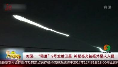 """美國:""""獵鷹""""9號發射衛星 神秘亮光被疑外星人入侵"""