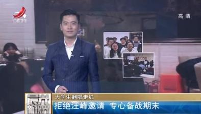 大學生翻唱走紅:拒絕汪峰邀請 專心備戰期末