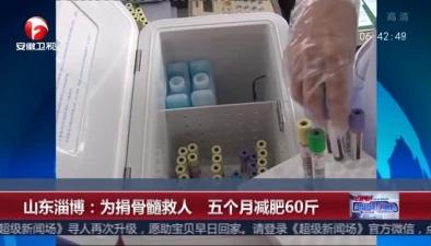 山東淄博:為捐骨髓救人 五個月減肥60斤