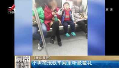 小男孩地鐵車廂裏聽歌敬禮