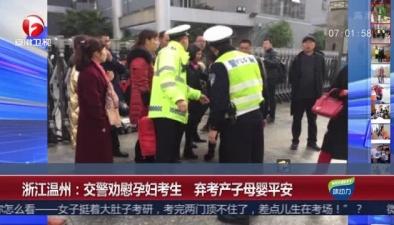 浙江溫州:交警勸慰孕婦考生 棄考産子母嬰平安