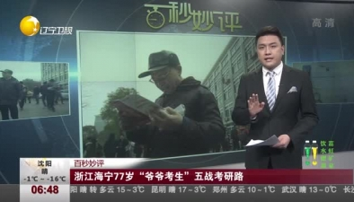 """浙江海寧77歲""""爺爺考生""""五戰考研路"""