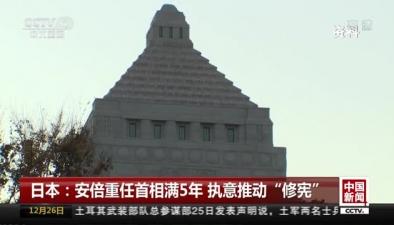 """日本:安倍重任首相滿5年 執意推動""""修憲"""""""