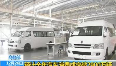 商務部:預計全年汽車消費或突破2900萬輛