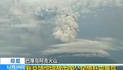 印尼:巴厘島阿貢火山我總領館提醒中國公民慎赴巴厘島