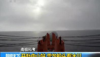 南極科考:開赴中山站 雪龍船頭看冰川