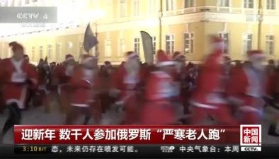 """迎新年 數千人參加俄羅斯""""嚴寒老人跑"""""""