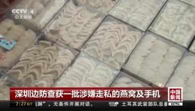 深圳邊防查獲一批涉嫌走私的燕窩及手機
