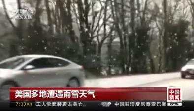 美國多地遭遇雨雪天氣