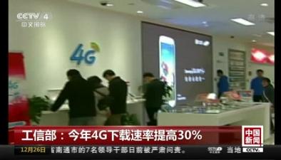 工信部:今年4G下載速率提高30%