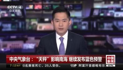 """""""天秤""""影響南海 繼續發布藍色預警"""