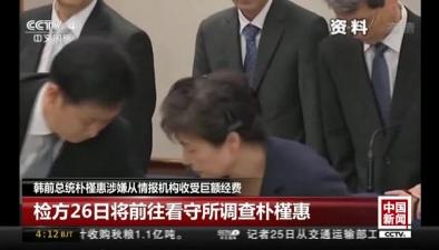 檢方26日將前往看守所調查樸槿惠