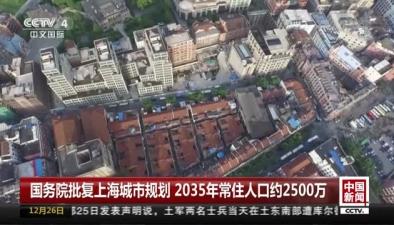 國務院批復上海城市規劃 2035年常住人口約2500萬