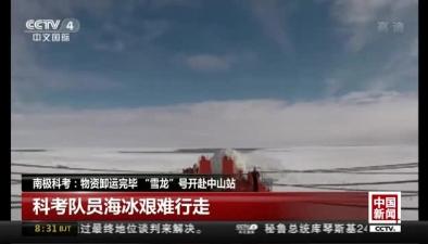 """南極科考:物資卸運完畢 """"雪龍""""號開赴中山站"""