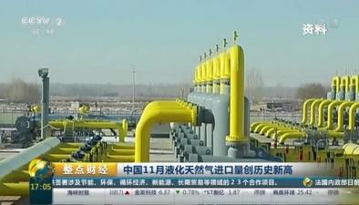 中國11月液化天然氣進口量創歷史新高