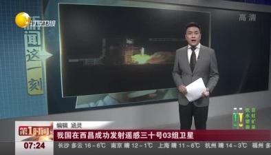 我國在西昌成功發射遙感三十號03組衛星