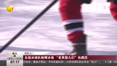 """找樂兒!自組冰球隊馳騁冰場 """"老男孩兒們""""也瘋狂"""