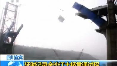 四川宜賓:延時記錄金沙江大橋貫通過程