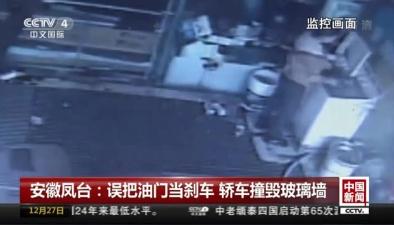 安徽鳳臺:誤把油門當剎車 轎車撞毀玻璃墻