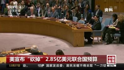 """美宣布""""砍掉""""2.85億美元聯合國預算"""