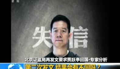 北京證監局第二次發文要求賈躍亭回國