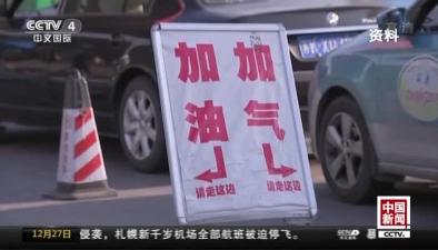 國家能源局:明年全國供應國六車用汽柴油