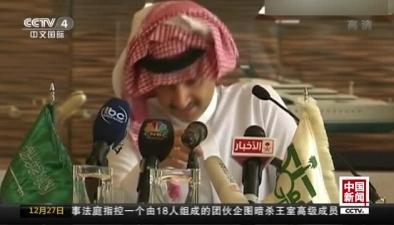 沙特首富仍被關 需60億美元換自由身