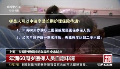 上海:長期護理保險明年元旦全市試點