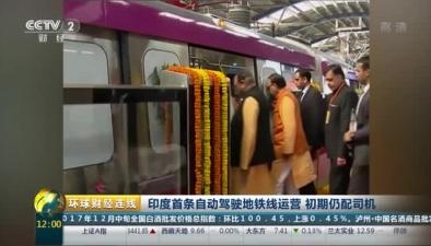 印度首條自動駕駛地鐵線運營 初期仍配司機