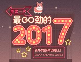 """最GO勁的2017:邀你體驗最強""""路過"""""""