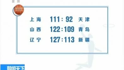 中國男籃職業聯賽比賽結果