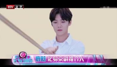 """鹿晗化身""""京劇""""推廣人"""