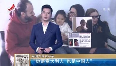 """異國為養女尋親:""""她是意大利人 也是中國人"""""""