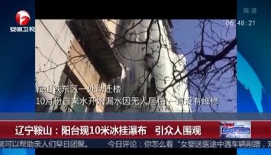 遼寧鞍山:陽臺現10米冰挂瀑布 引眾人圍觀