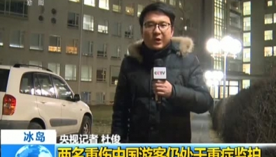 冰島:中國遊客大巴發生車禍致1死多傷兩名重傷中國遊客仍處于重症監護