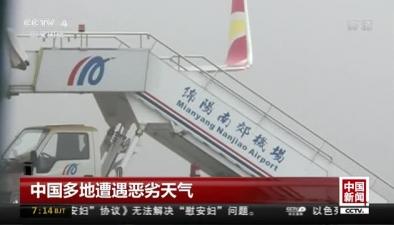 中國多地遭遇惡劣天氣