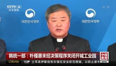 韓統一部:樸槿惠未經決策程序關閉開城工業園