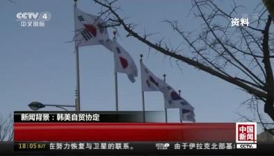 美威脅退出《韓美自貿協定》 韓美下月初啟動談判