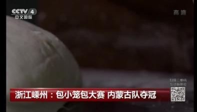 浙江嵊州:包小籠包大賽 內蒙古隊奪冠