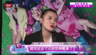 """宋佳""""蓬頭垢面""""不做精致女孩"""
