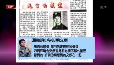 潘粵明中學時期文章曝光