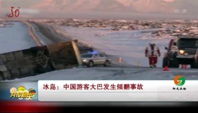 冰島:中國遊客大巴發生傾翻事故