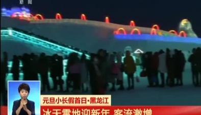 元旦小長假首日 黑龍江:冰天雪地迎新年 客流激增