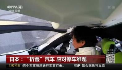 """日本:""""折疊""""汽車 應對停車難題"""
